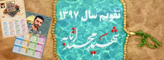تقویم های سال ۱۳۹۷ با موضوع شهید محمد اتابه