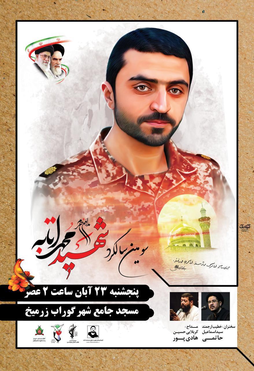 پوستر سومین سالگرد شهید مدافع حرم محمد اتابه