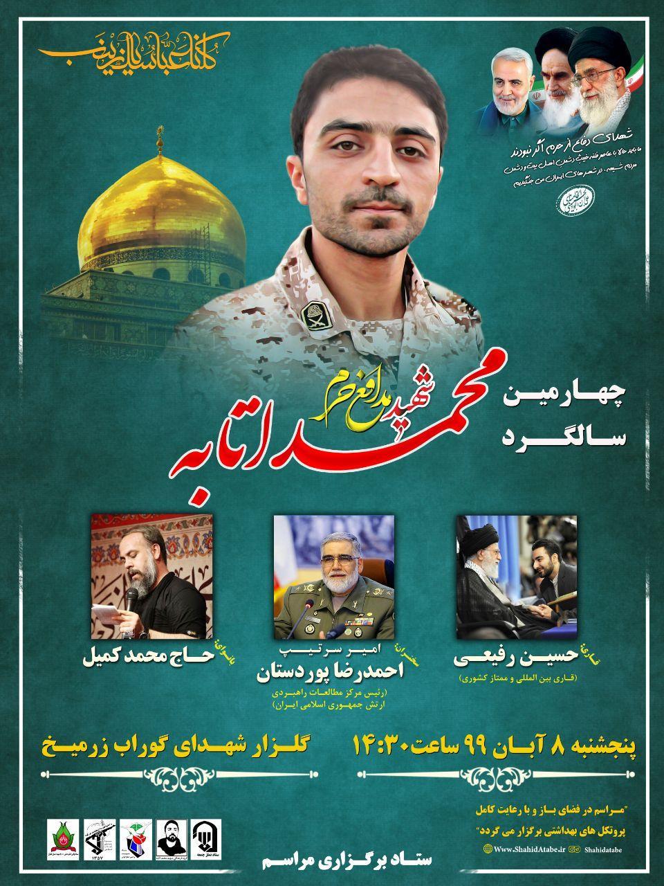 چهارمین سالگرد شهید مدافع حرم محمداتابه برگزار می شود.