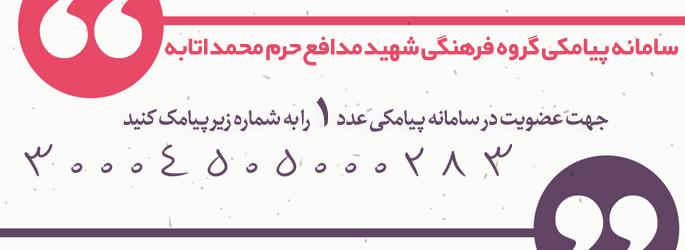 سامانه پیامکی گروه فرهنگی شهید محمد اتابه راه اندازی شد