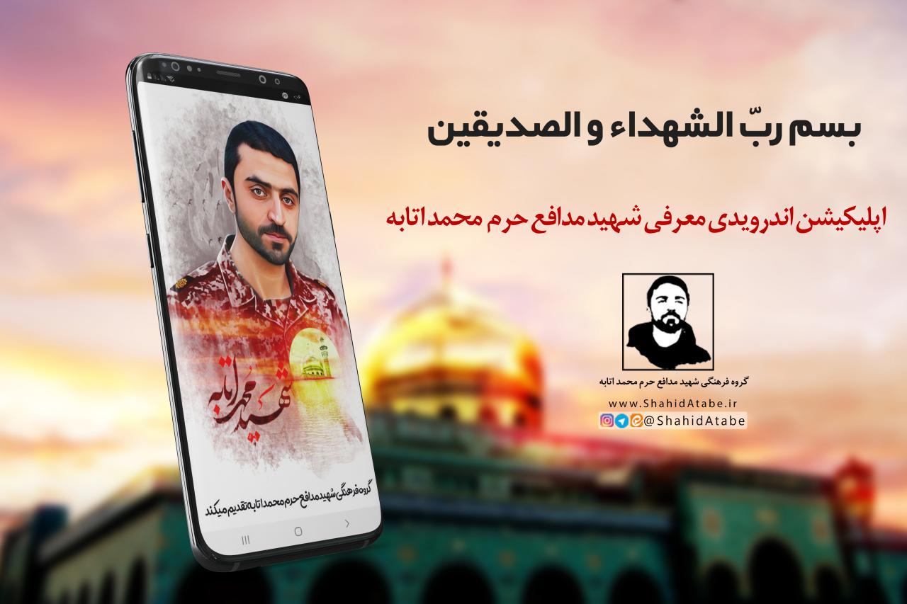 نرم افزار اندروید شهید مدافع حرم محمد اتابه رونمایی شد