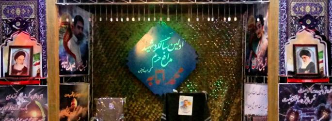 اولین سالگرد شهید مدافع حرم محمد اتابه